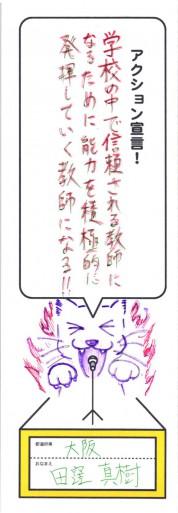 10三重_ページ_09