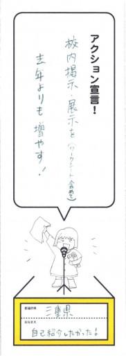 10三重_ページ_31