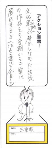 10三重_ページ_18