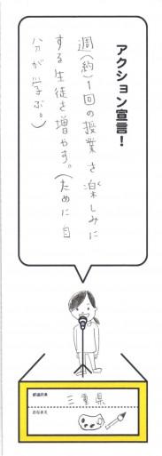 10三重_ページ_30