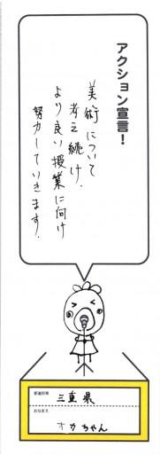 10三重_ページ_21