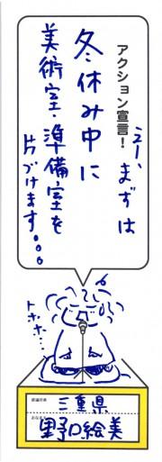 10三重_ページ_04