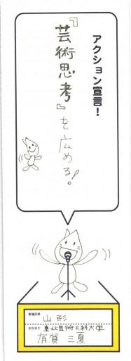 10三重_ページ_12