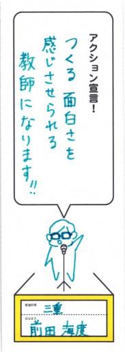 10三重_ページ_25