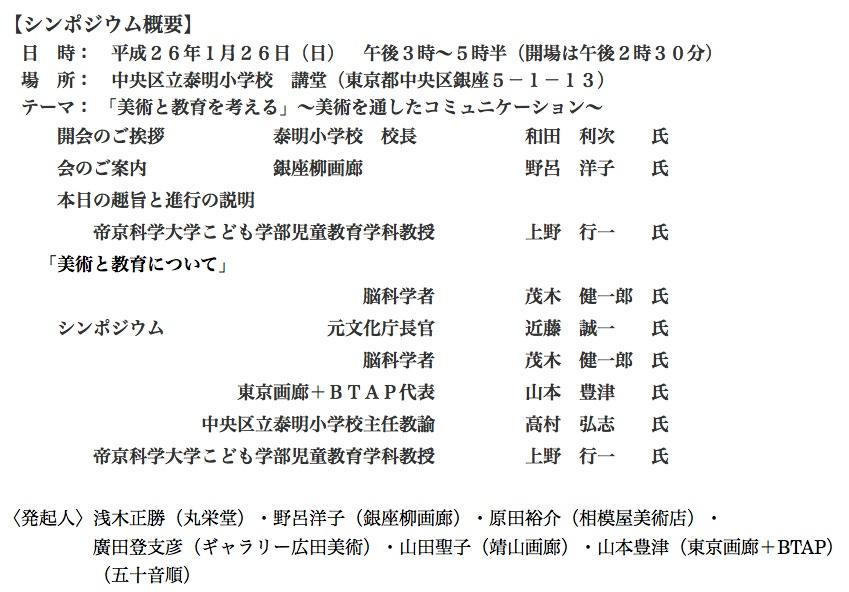 スクリーンショット 2014-01-15 21.11.50