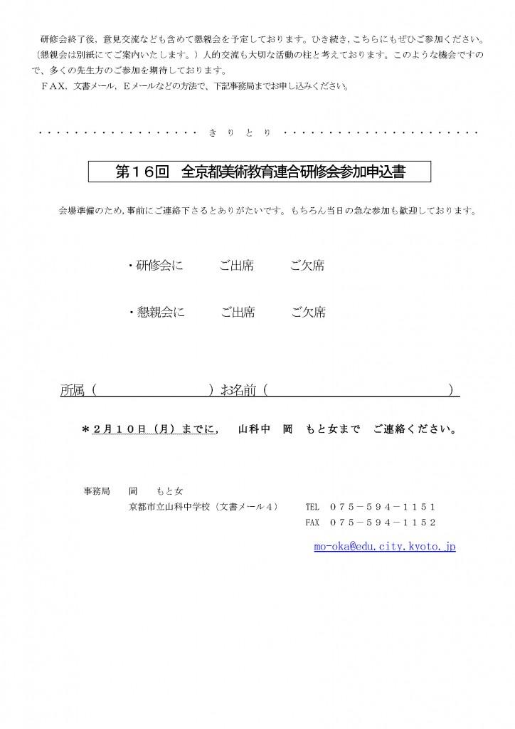 kyotoflyer_ページ_2