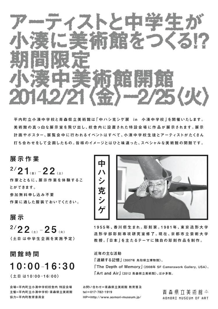 nakahashi_kominato