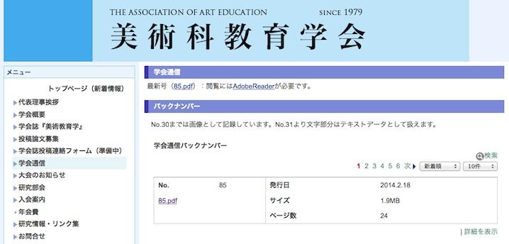 スクリーンショット 2014-05-25 10.04.32