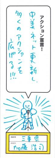 2014年05月12日14時26分24秒_ページ_37