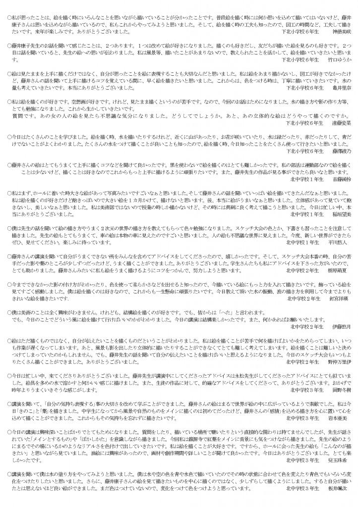 第2号_ページ_2
