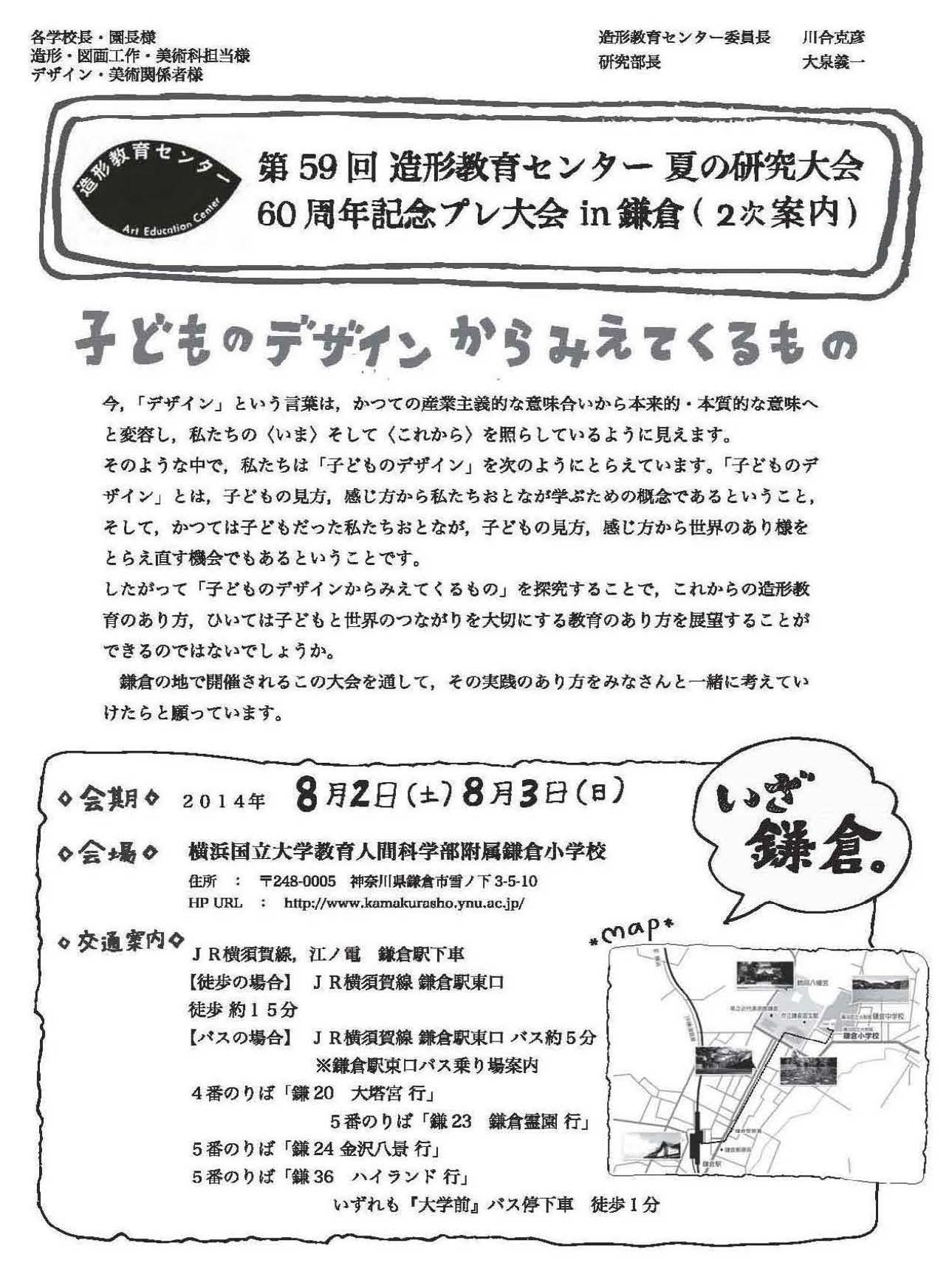 造形教育センター夏研2次案内1/2 2