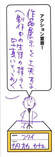 2014年09月23日13時47分28秒_ページ_04