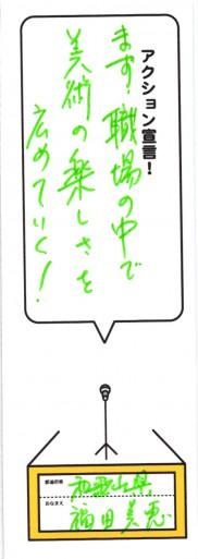 2014年09月23日13時47分28秒_ページ_12