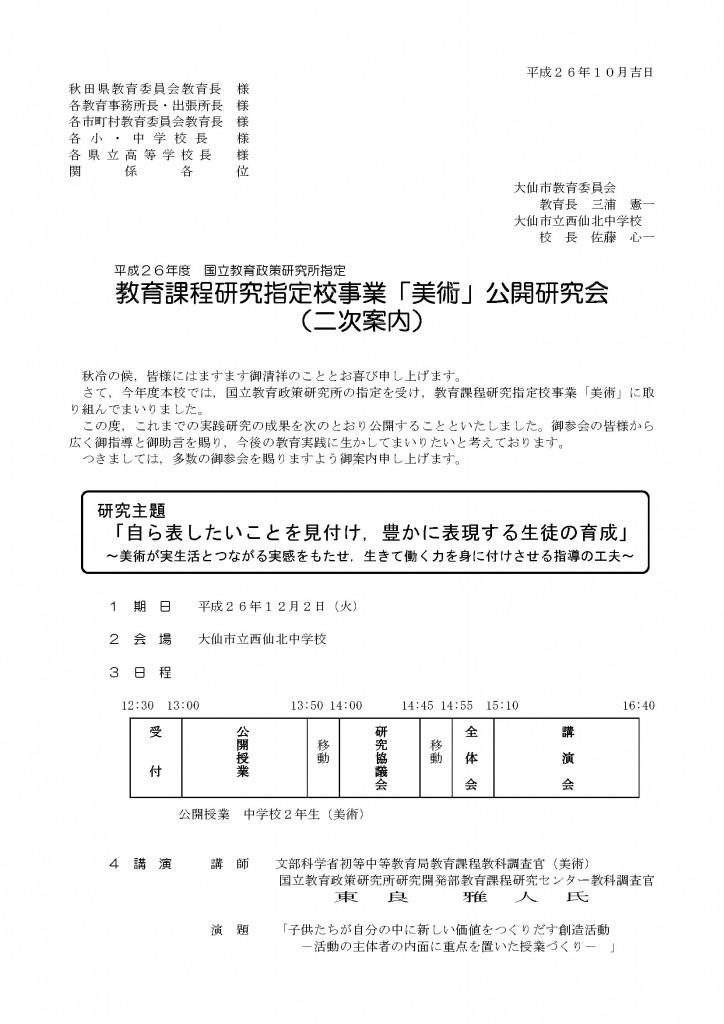 h2602annai_ページ_1