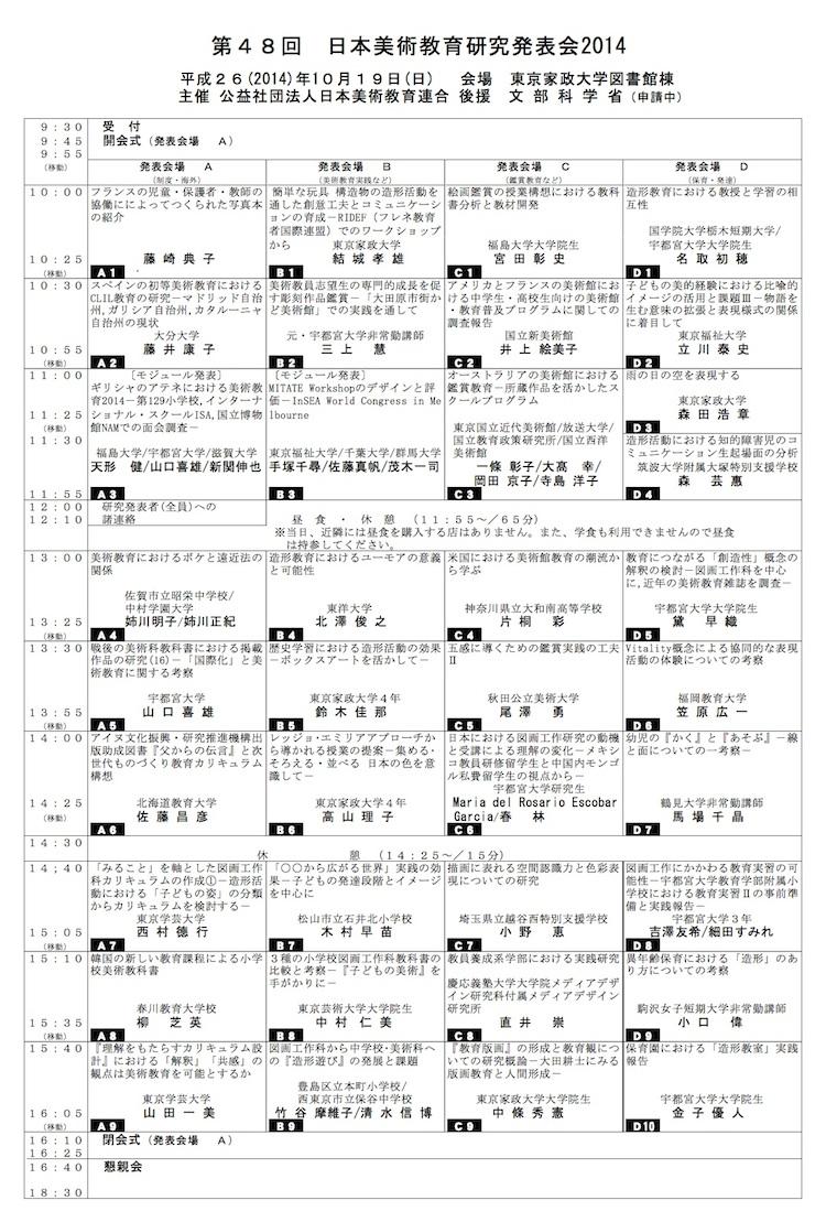 141019●日本美術教育連合主催/日本美術教育研究発表会2014/時間割