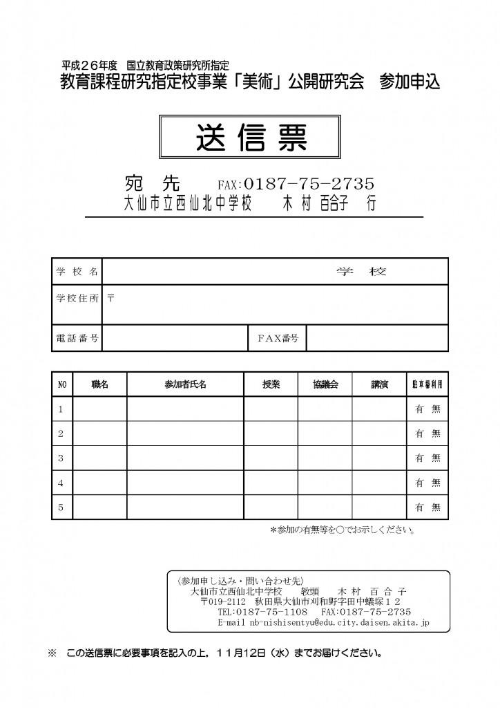 参加申込票_FAX等送信票_