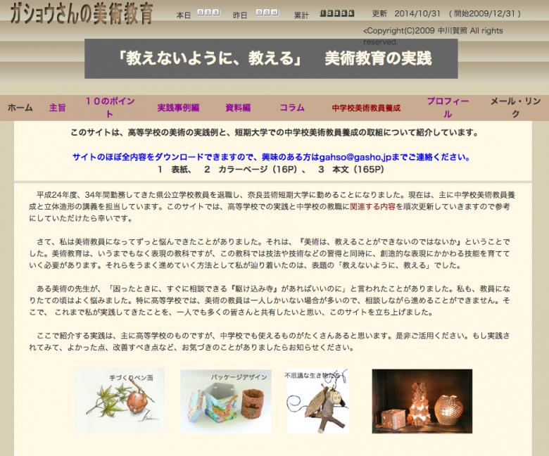 スクリーンショット 2014-11-03 10.09.30