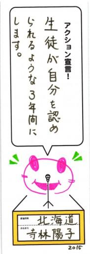バインダ1_ページ_08