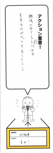 バインダ1_ページ_10