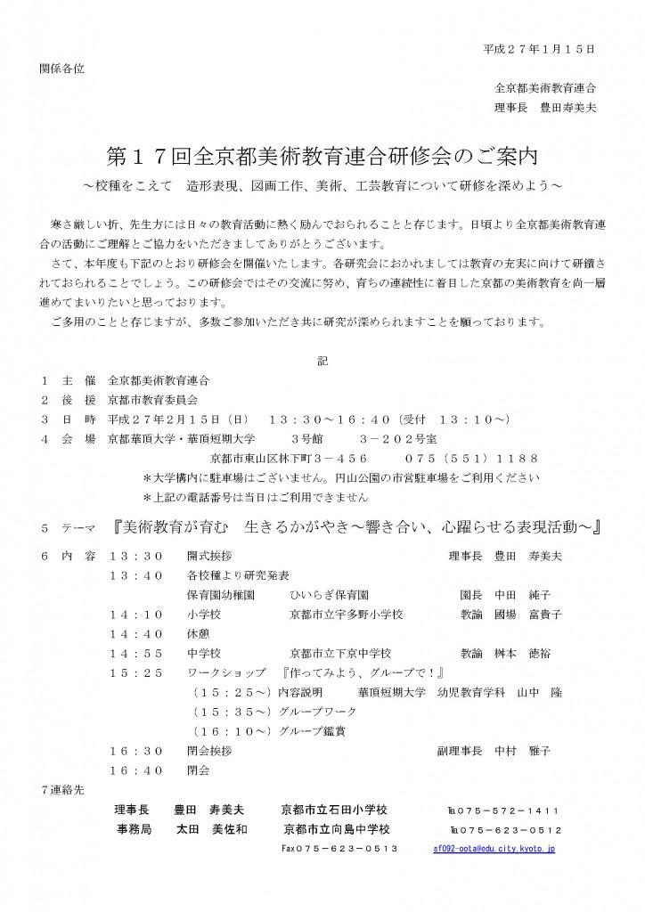 H26全京都研修会案内_ページ_1