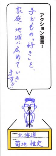 バインダ1_ページ_04