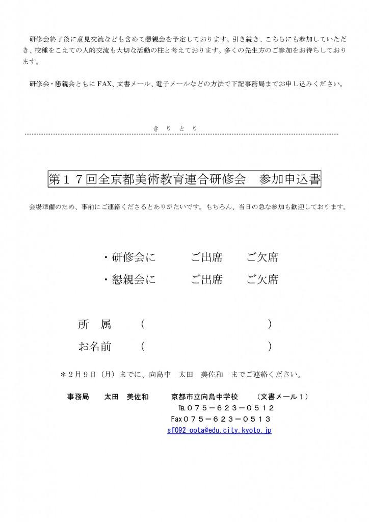 H26全京都研修会案内_ページ_2