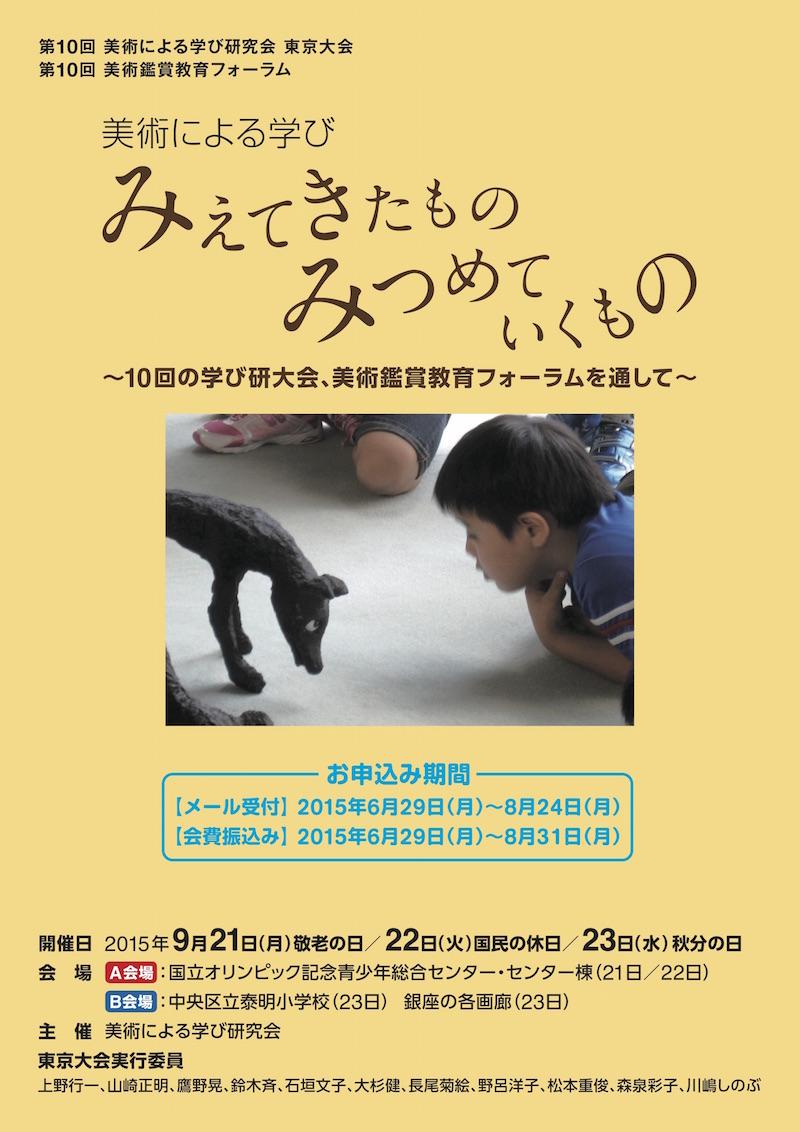 学び研東京大会最終案内 2