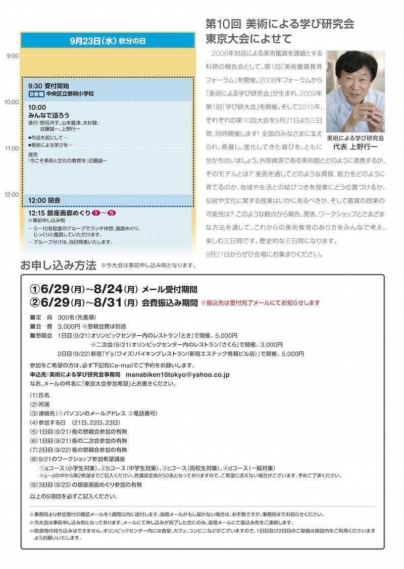 学び研東京大会最終案内2 2