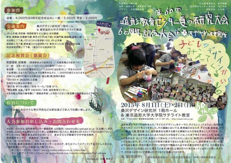 造形教育センター60周年夏研2次案内(2015)