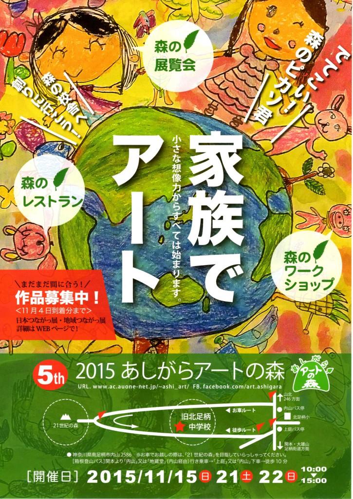 アートの森開催チラシ表
