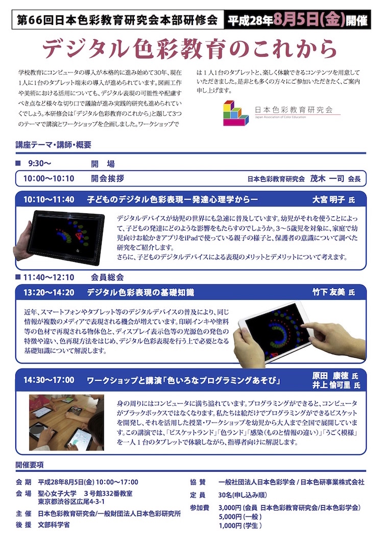 jace_training_tokyo2016