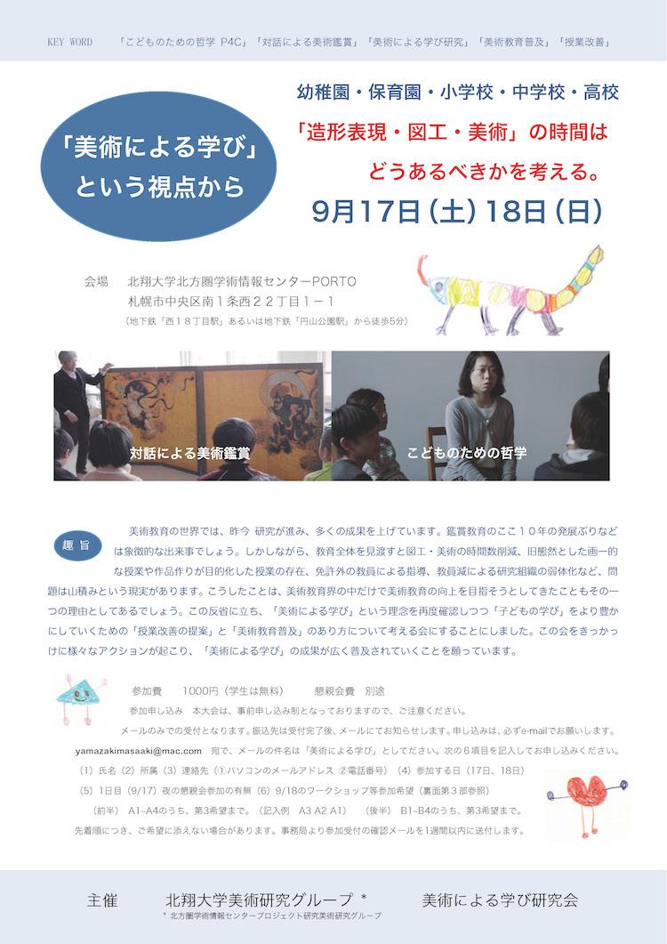 学び研2016印刷原稿_ページ_1